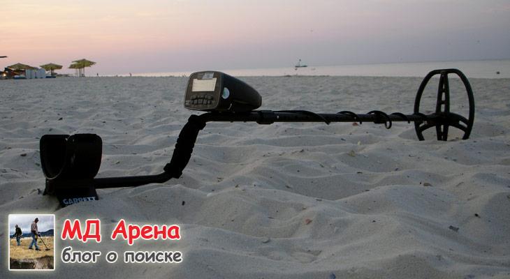 Металлоискатель Garrett AT PRO поиск на морском пляже