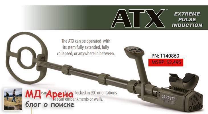 Цена Garrett ATX в Украине