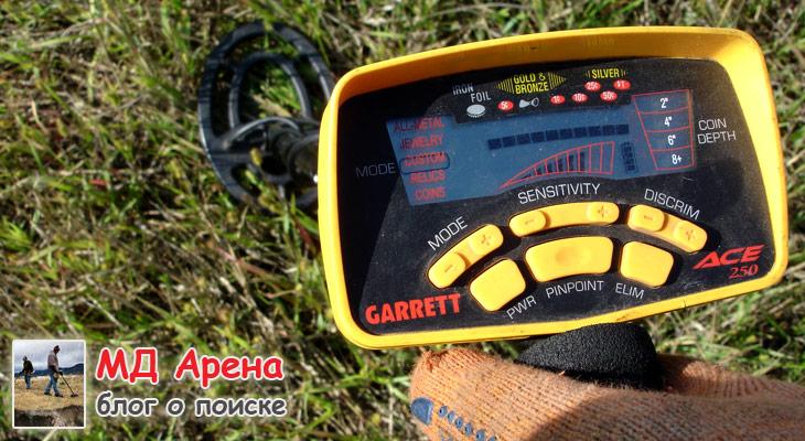 garrett-ace-250-poisk
