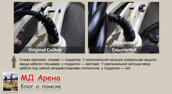 coiltek-counterfeit-04