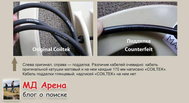 coiltek-counterfeit-05