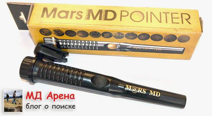 pinpointer-mars-md-review-01