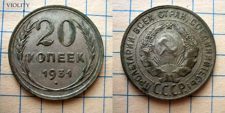 aukcion-violiti-monety-20-kop-1931