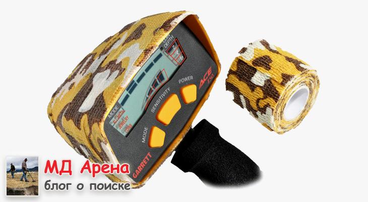 kamuflyazhnaya-lenta-zashhita-metalloiskatelya-02