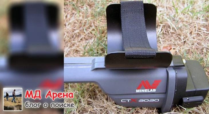 metallicheskij-podlokotnik-minelab-06