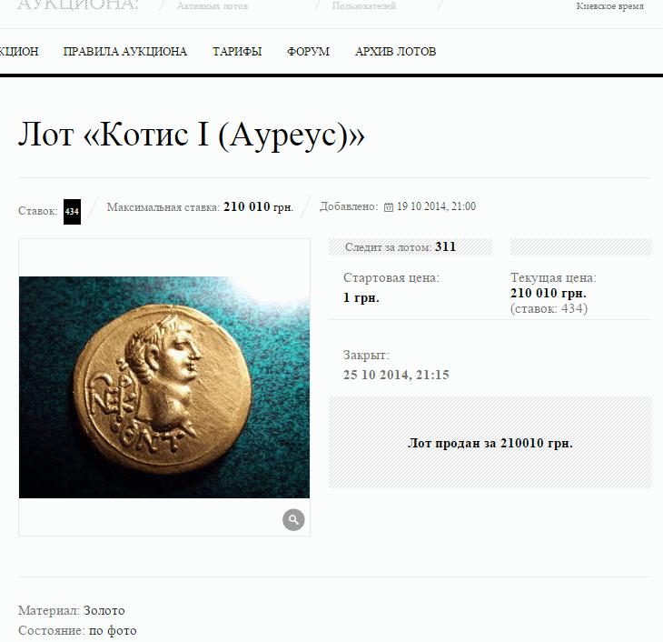 moneta-goda-violiti-2014-naxodka