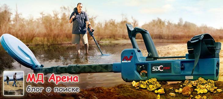 minelab-sdc-2300-new-2014