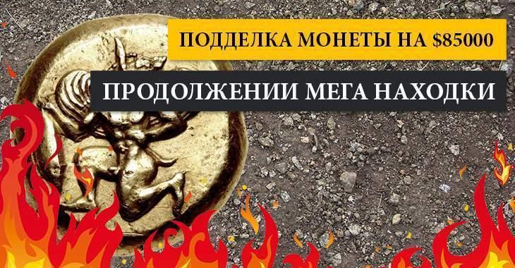poddelka-monety-s-cenoj-v-85000-2