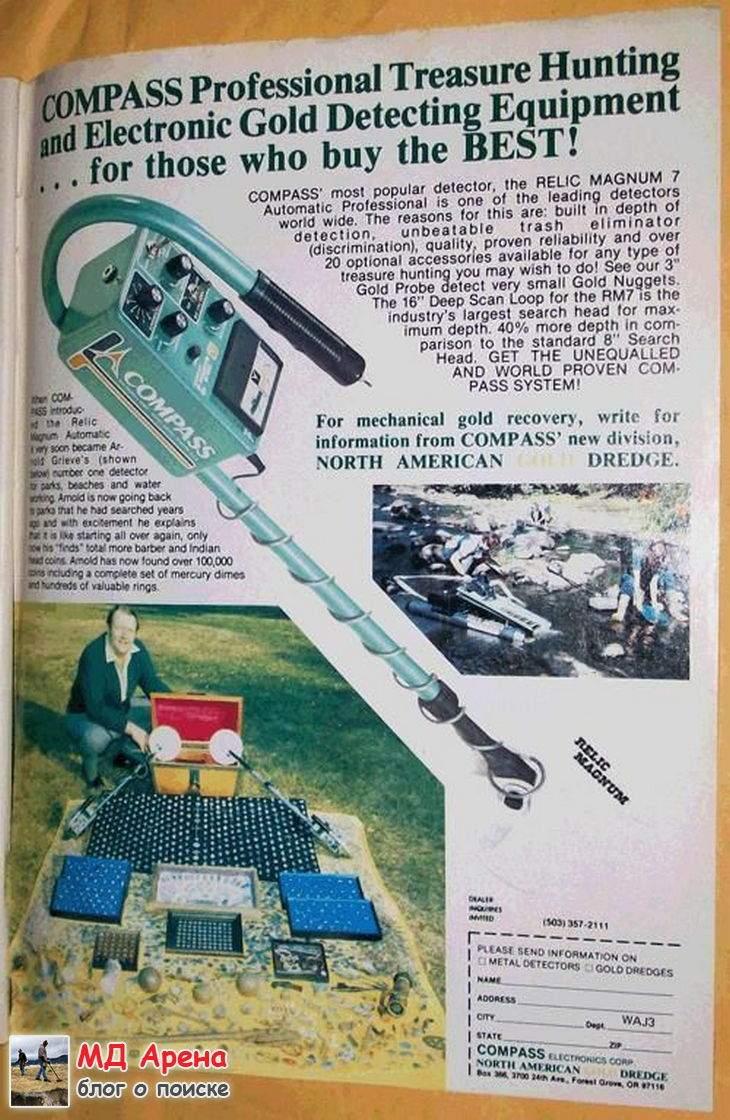 eto-vse-uzhe-bylo-do-nas-zabytaya-istoriya-detektorov-21