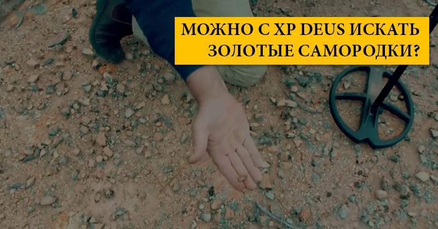 mozhno-s-xp-deus-iskat-zolotye-samorodki-video-sn