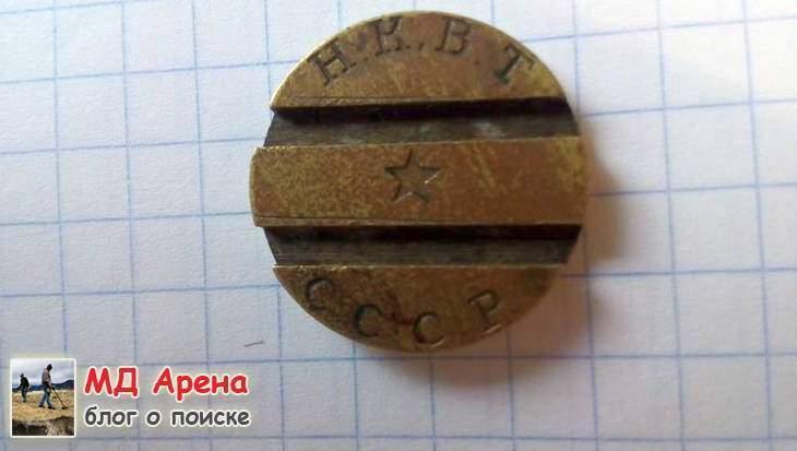 zheton-nkvt-sssr-cena-2321-neobychnye-dorogie-naxodki-2