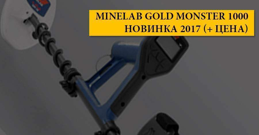 Minelab gold monster 1000. новинка 2017 (+ цена и видео) мд .