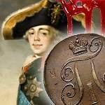 2 копейки 1797 года АМ, ЕМ, КМ. История монеты
