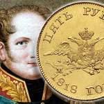 5 рублей 1818 года. Золото отшельника Феди Кузьмича