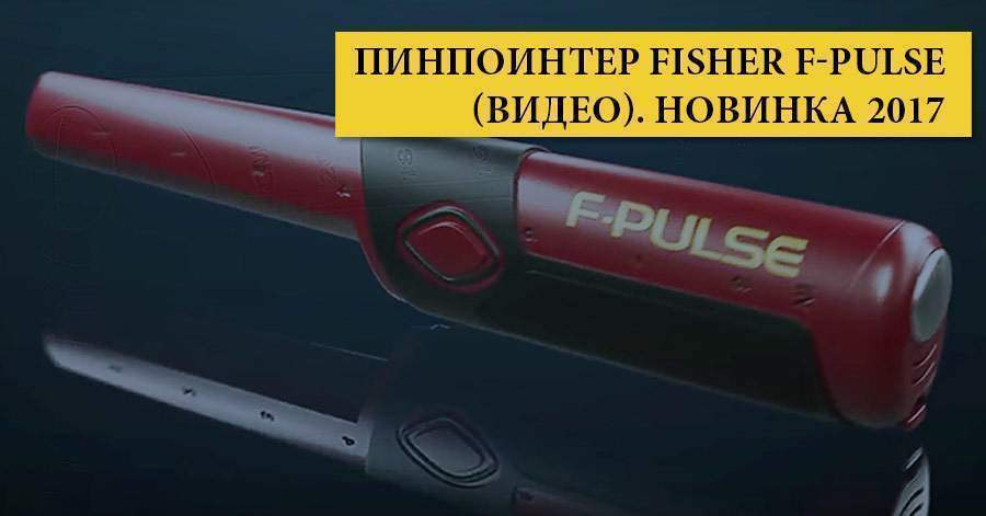 Пинпоинтер Fisher F-Pulse (видео). Новинка 2017