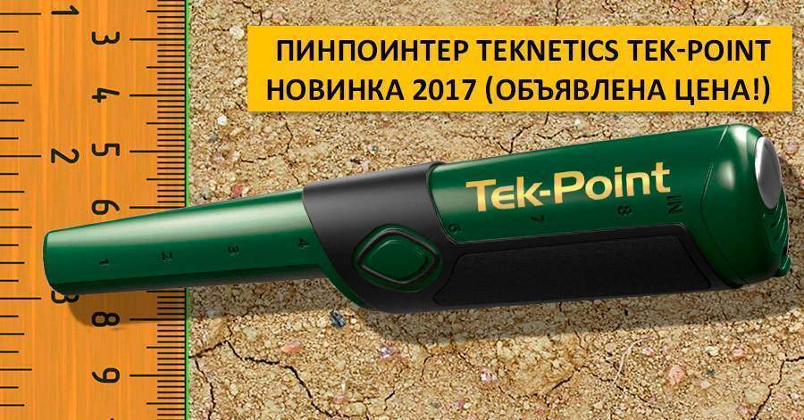 Пинпоинтер Teknetics Tek-Point (фото и видео). Новинка 2017