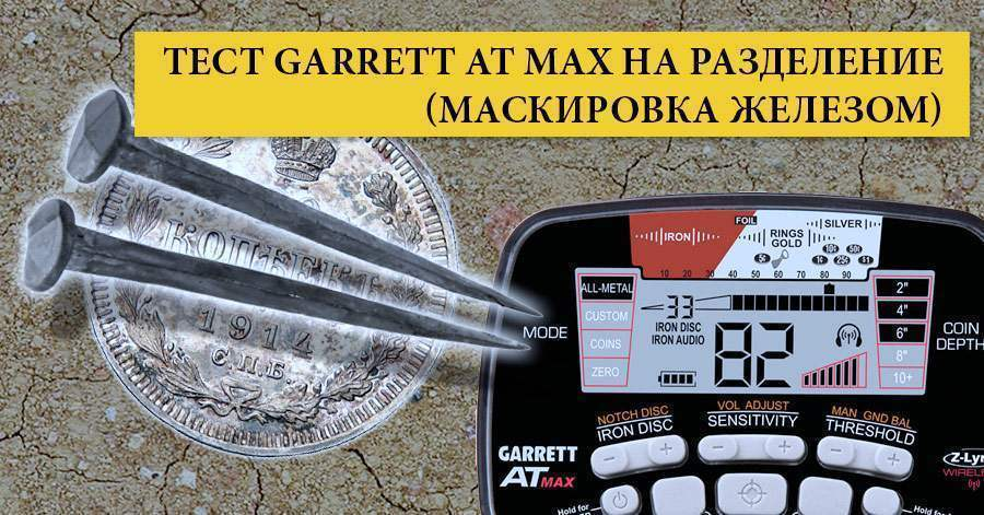 test-garrett-at-max