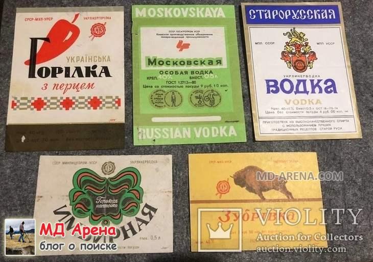 Коллекция этикеток от водки, ликёров, настоек. СССР.