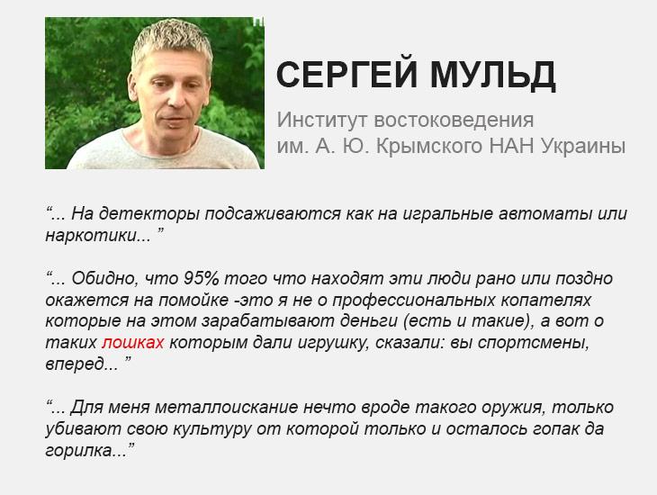 Сергей Мульд о металлоискателях и поиске в Украине
