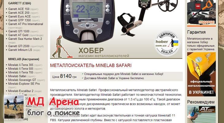 Новая цена Minelab Safari. Профессиональный металлоискатель