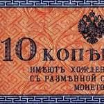 Бумажные копейки или разменный бунт. История монеты