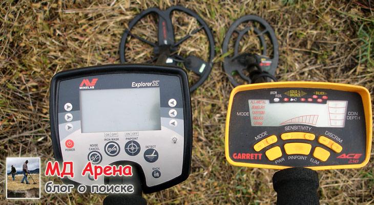Сравнить металлоискатели Minelab Explorer SE и Garrett ACE 250