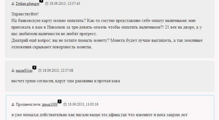coin-olvia-acc-2013-comments-2