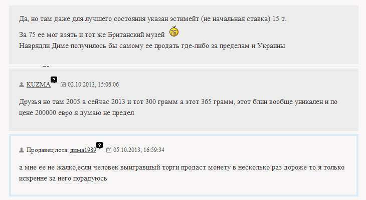 coin-olvia-acc-2013-comments-4