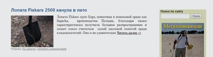 fiskars-ergo-2500-(saperka)-02