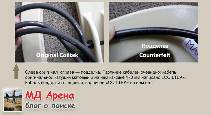 coiltek-counterfeit-05