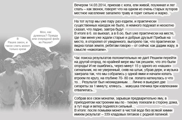 klad-pyatakov