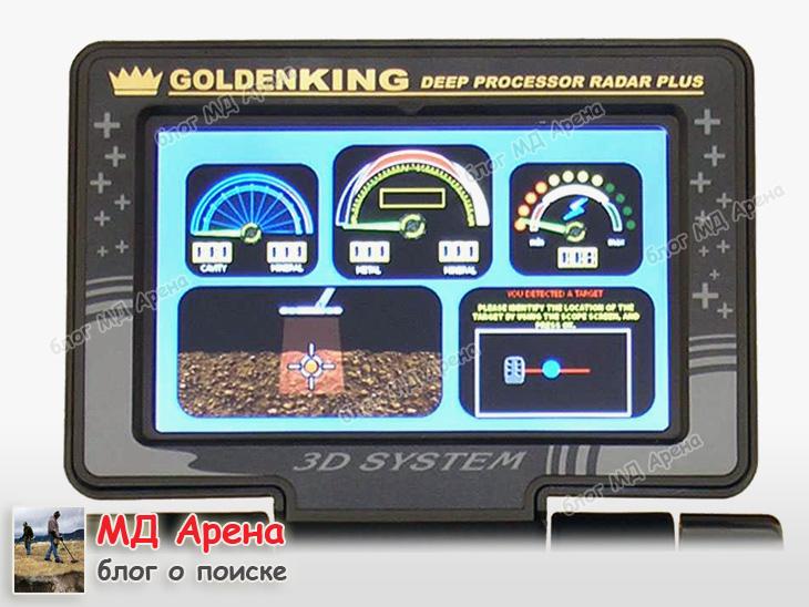 nokta-golden-king-dpr-plus-04
