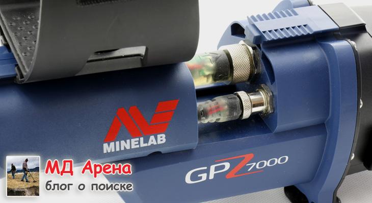 minelab-gpz-7000-new-2015-09
