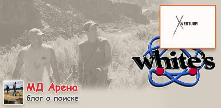 whites-xventure-01