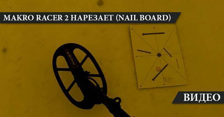 kak-makro-racer-2-narezaet-nail-board-test-video-sn2