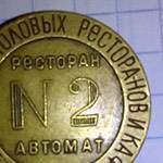 Жетон НКВТ СССР цена $2321. Необычные дорогие находки