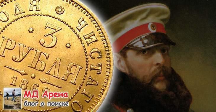 3 рубля 1869 года. Дороже золотой червонец или белый?