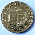 Школьная золотая медаль РССМ - $4198. Смерть ботана