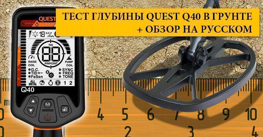 test-glubiny-quest-q40