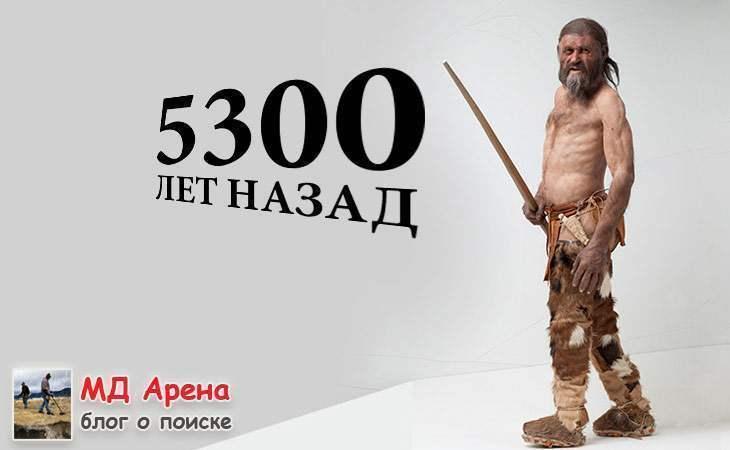 Історія крижаного людини Еці жила 5300 років тому