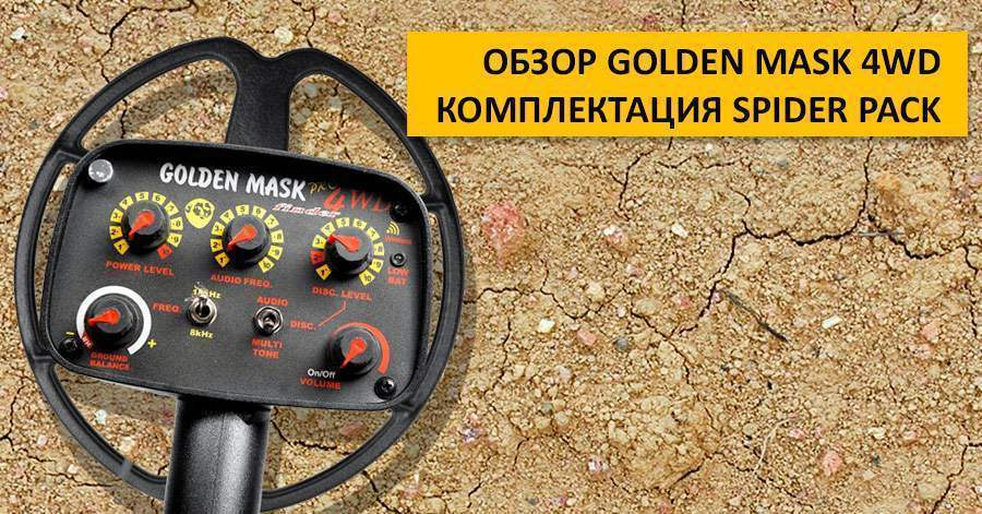 Обзор Golden Mask 4WD. Комплектация Spider Pack