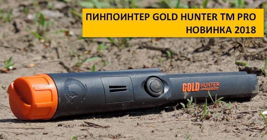 Пинпоинтер Gold Hunter TM PRO. Новинка 2018