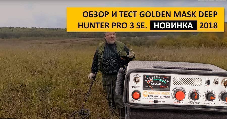 Тест Golden Mask Deep Hunter Pro 3 SE. Новинка 2018