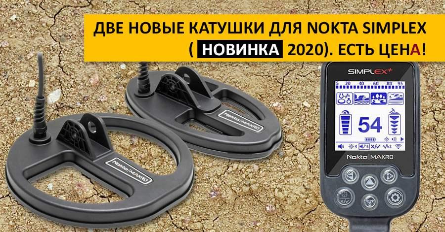 Две новые катушки для Nokta Simplex (новинка 2020). Есть цена!